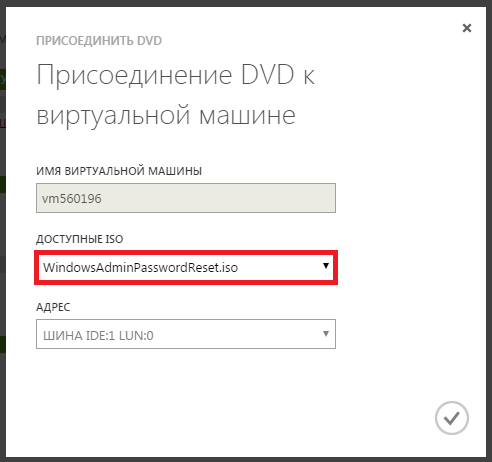 Выберите WindowsAdminPasswordReset.iso