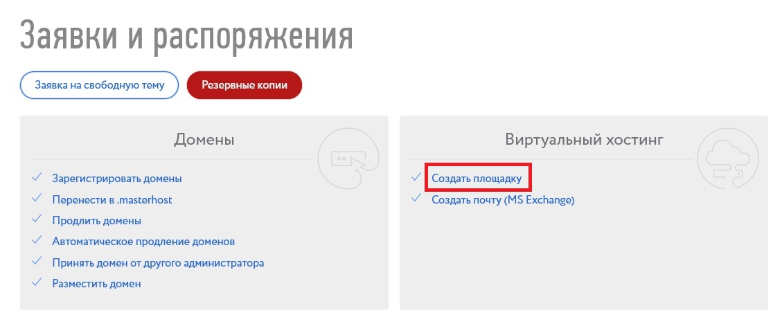Как делегировать домен на хостинг площадку дата отражения доходов у хостинг-провайдера