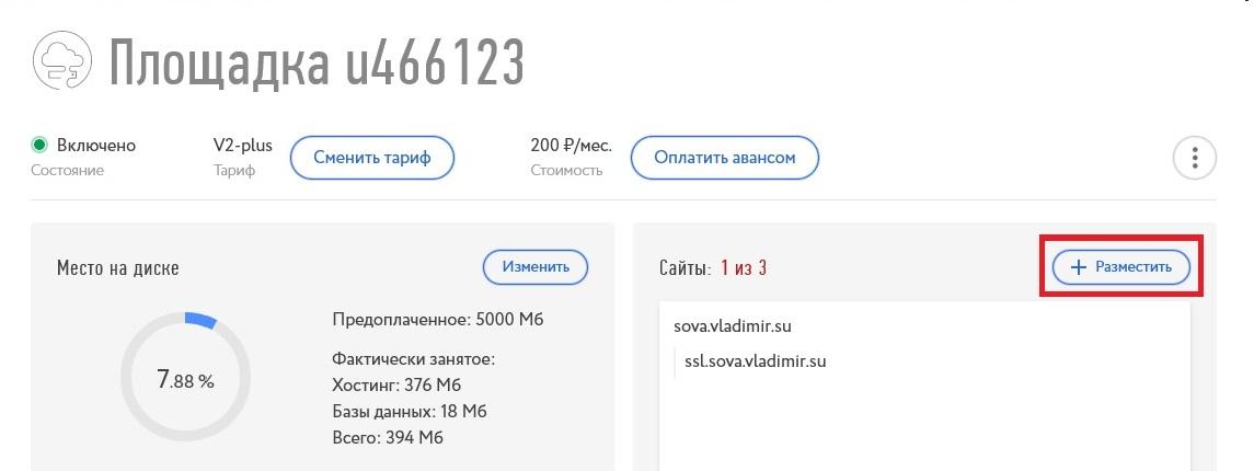 Списки бесплатный домен хостинг разреше бесплатный хостинг файлов долгое хранение
